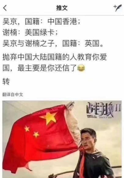吴京谢楠否认是外国籍明星国籍有何猫腻